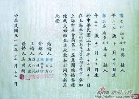 民国35年(1946年)12月2日,上海市第四届集体婚礼文书。