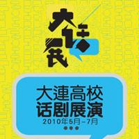 2010大连高校话剧展演季
