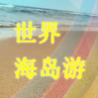 清凉一夏 世界海岛漫游