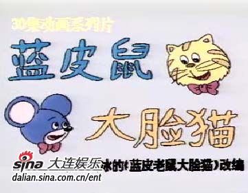 蓝皮鼠大脸猫