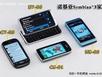 N8侧滑变身 诺基亚最大屏E7高清多图赏