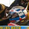 视频:俄总理普京试驾F1赛车