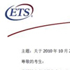 ETS提出3项弥补措施应对GRE重考事件