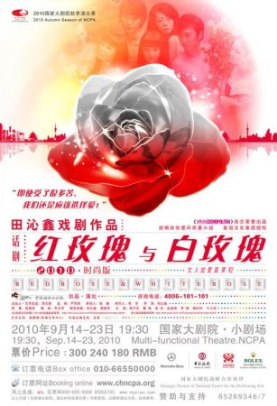 国家大剧院宣传海报