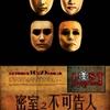 中国式的推理悬疑――评《密室之不可告人》