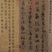 41个字能卖多贵:王羲之和爱他的帝王们